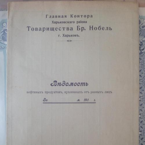 Бланк Ведомость нефтяная компания Нобель Чистый незаполненный 1910-1919год. г. Харьков