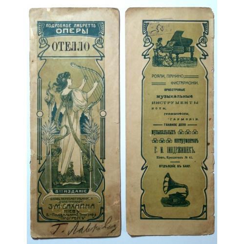 Либретто оперы Отелло. Киев 1909