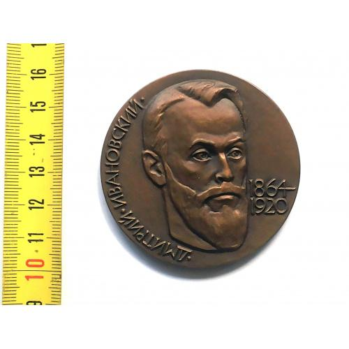 Дмитрий Иввановский 100 річчя з дня народження 1864-1964