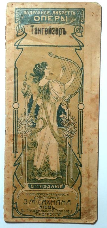 Либретто оперы Тангейзер. Киев 1911