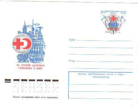 60 лет советскому красному кресту, 1978 год