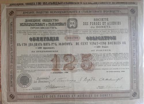 Донецкое об-во железоделательного и сталелитейного производств. Облигация на 125 руб. 1896 год