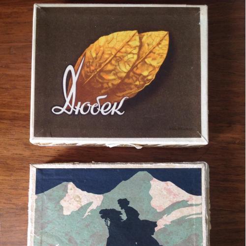 Две пачки от папирос Кзбек и Дюбек