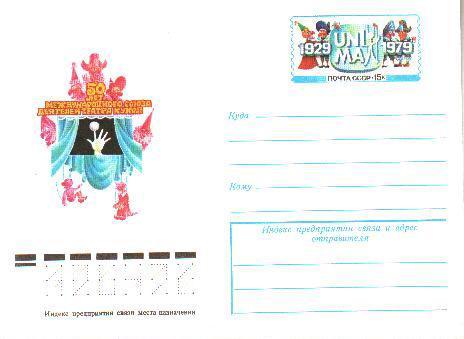 50 лет международногосоюза деятелей кукол,1979 год
