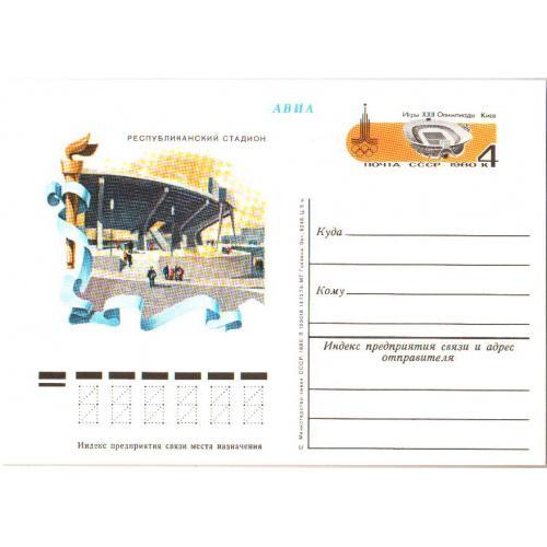 Авиа,игры 22 олимпиады,Республиканский стадион,Киев 1980 год