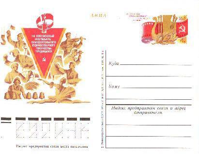 """Авиа,""""искусство принадлежит народу"""" Ленин, 1976 год"""