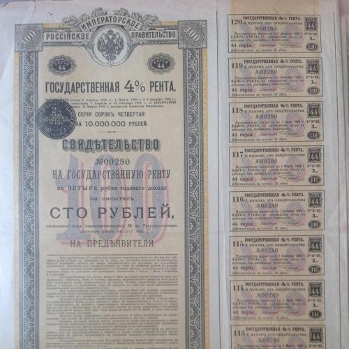 Государственная 4% рента свидетельство 44 я серия на 100 руб.