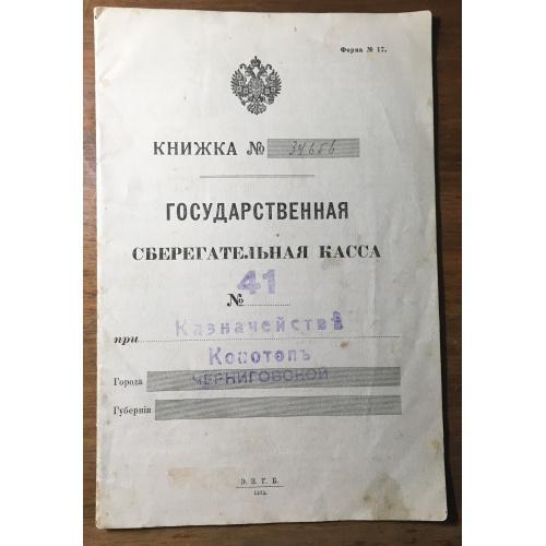 Государственная сберегательная касса, книжка №34656
