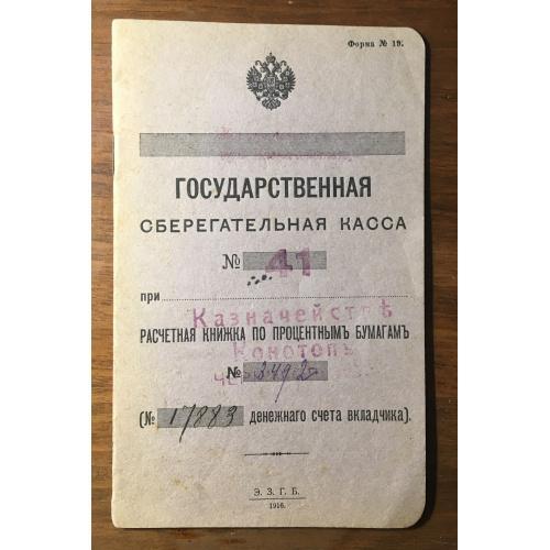 Государственная сберегательная касса, книжка №3492