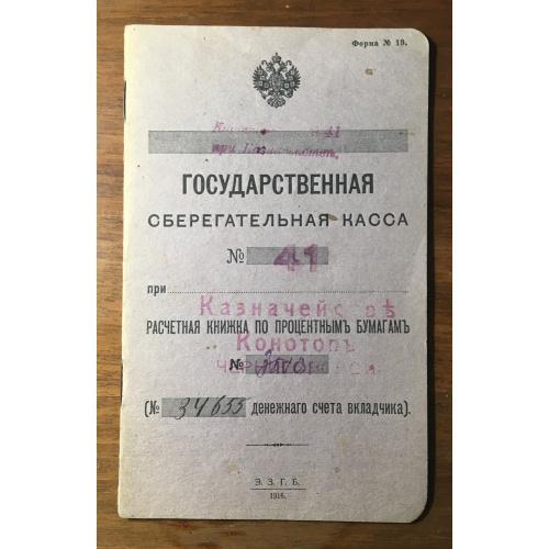 Государственная сберегательная касса, книжка №3510