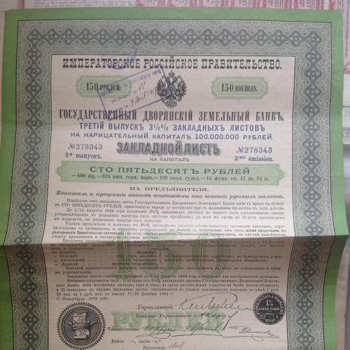 Государственный дворянский земельный банк. 3-й выпуск. Закладной лист на капитал 150 руб. 1900 год