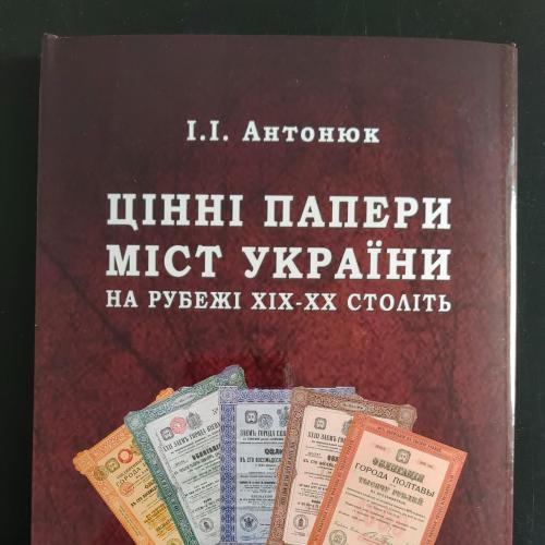 Каталог Цінні папери міст України на рубежі 19-20 століть