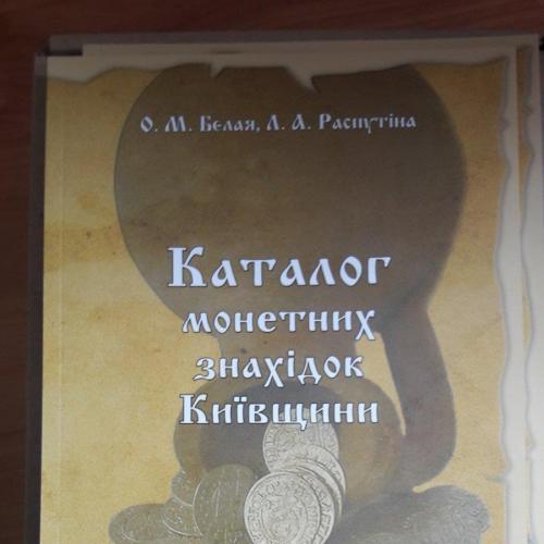 Каталог монетних знахідок Київщини Київ, 2020, формат 146х200, 92 стр., UA наклад 300 прим.