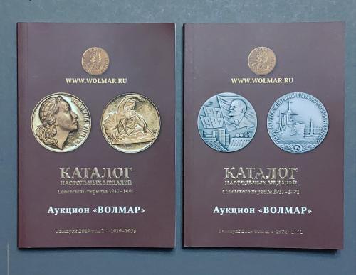 Каталог настільних медалей Радянського періоду 1917-1991 2 тома. Каталог настольных медалей.