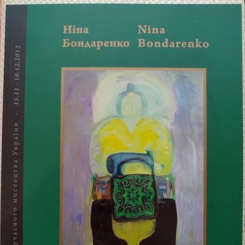 Каталог виставки Путь з Подолу 2012 рік. Художник Ніна  Бондаренко