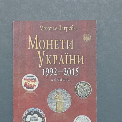 Каталог з цінами Монети України М. Загреба каталог-ценник Монеты Украины