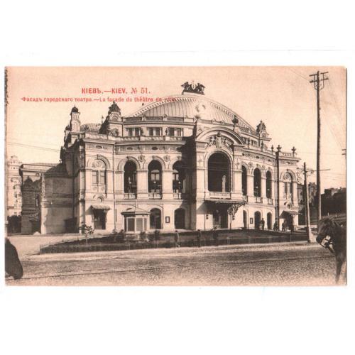 Киев № 51 Фасад городского театра Шерер 1902