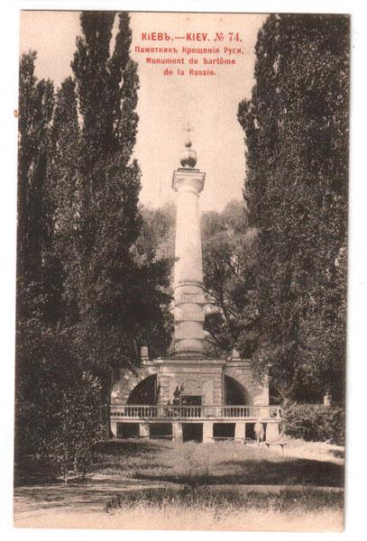 Киев № 74 Памятник Крещения Руси Шерер 1902