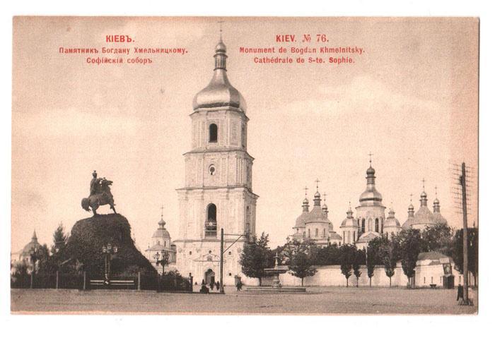 Киев №76 Памятник Богдану Хмельницкому Софійскій собор Шерер 1902