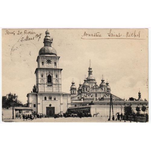 Киев Михайловский монастырь
