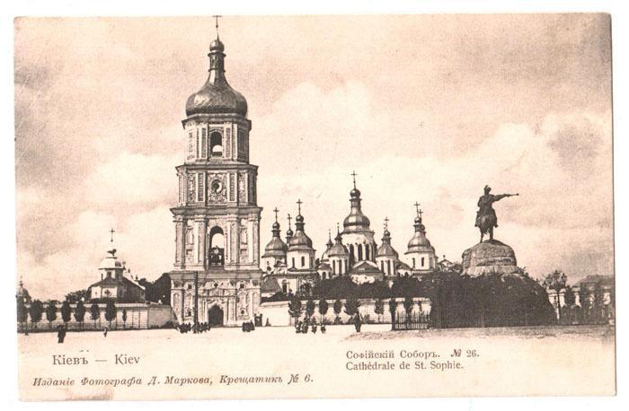 Киев Софийский собор № 26 Изд. фот Маркова. Крещатик № 6