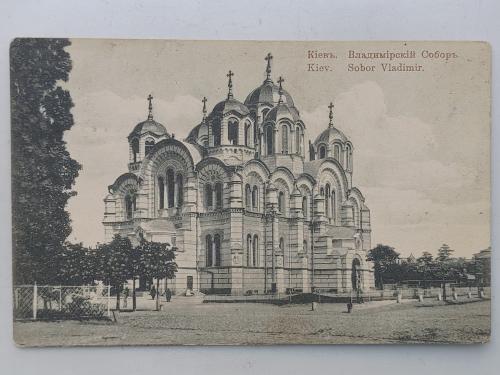 Киев Владимирский Собор Почтовое отправление Кишинев, Бессарабской губернии