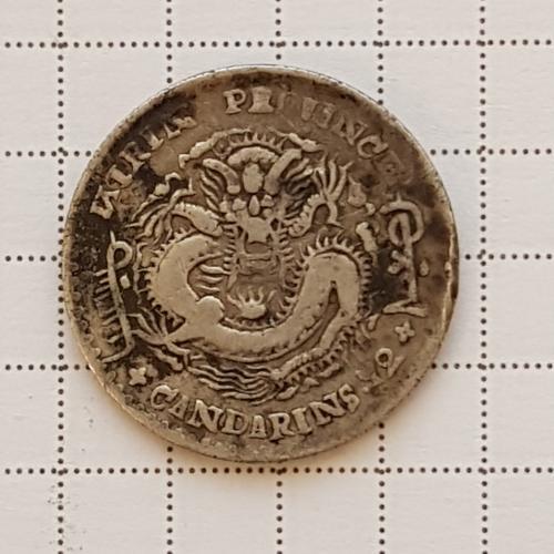 Китай провинция Кирин 10 центов 1898 год серебро China province Kirin candarins 10 cents