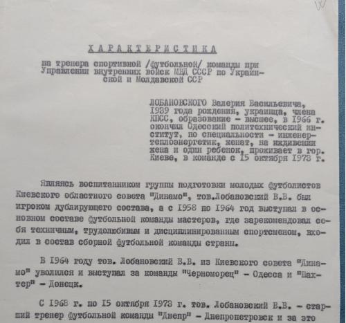 Комплект документов футбольного тренера Киевского Динамо Лобановский Валерий Васильевич