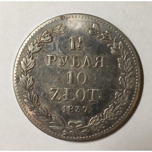Копия монеты 1,5 рубля/10 злотых 1837 год