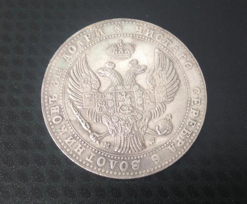 Копия монеты 1,5 рубля 10 злотых
