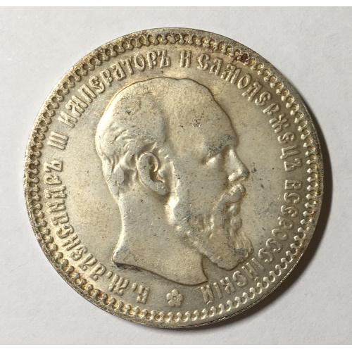 Копия монеты рубль 1894 год