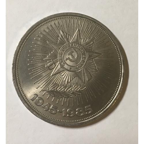 Монета 1 рубль, 1945-1985, СССР 1985 год, 2
