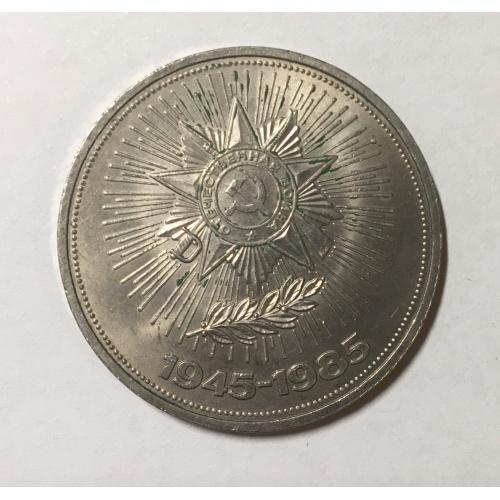 Монета 1 рубль, 1945-1985, СССР 1985 год