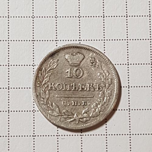 Монета 10 копеек 1822 года СПБ ПД Александр I