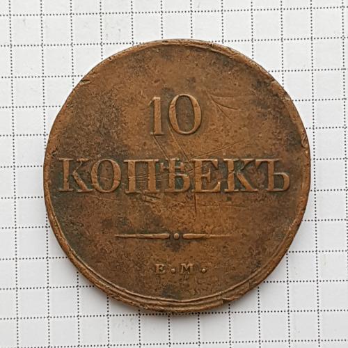 Монета 10 копеек 1834 ЕМ ФХ