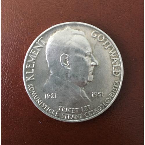 Монета 100 крон 1951 года, серебро,Чехия