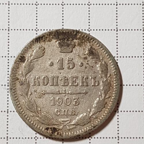 Монета 15 копеек 1903 года СПБ АР