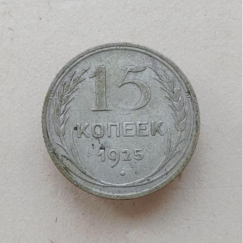 Монета 15 копеек 1925 год СССР 15 копійок 1925 рік СРСР