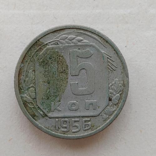 Монета 15 копеек 1956 год СССР 15 копійок 1956 рік СРСР