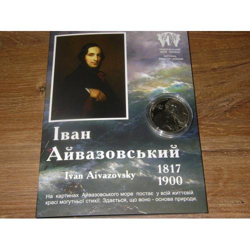 Монета 2  грн. Іван Айвазовський У подарунковій упаковці