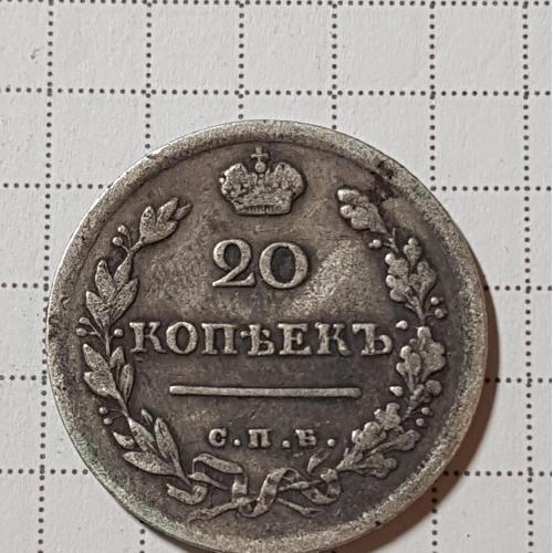 Монета 20 копеек 1816 года СПБ ПС Александр I