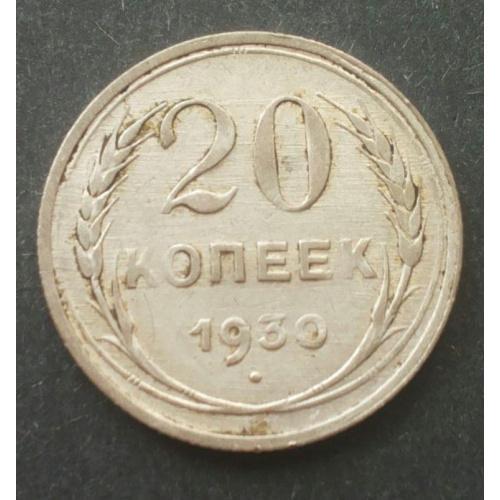 Монета 20 копеек 1930 год РСФСР Серебро