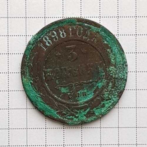 Монета 3 копейки 1898