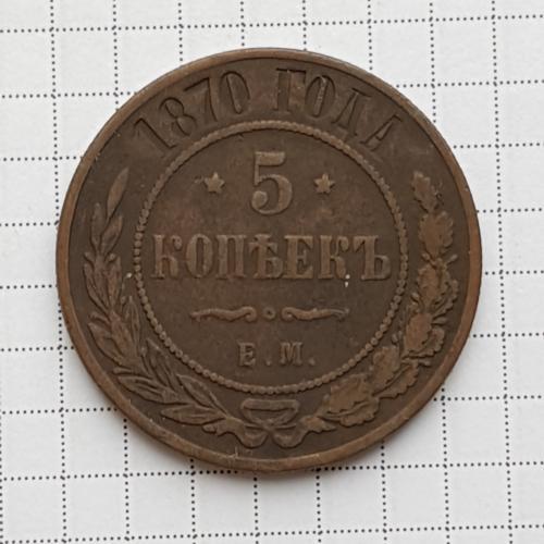 Монета 5 копеек 1870 ЕМ