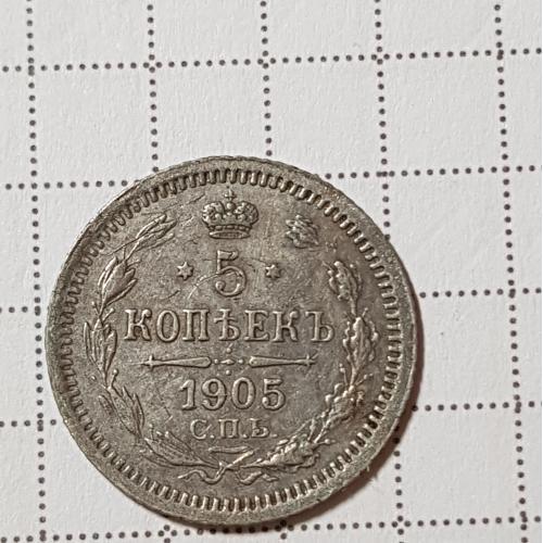 Монета 5 копеек 1905 года СПБ АР