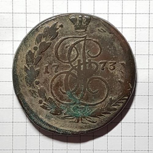 Монета 5 пять копеек 1773 год ЕМ