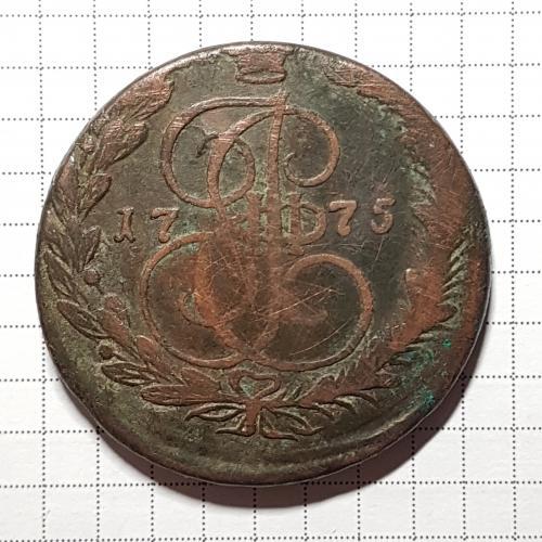 Монета 5 пять копеек 1775 год ЕМ