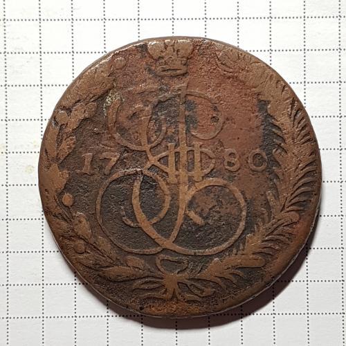 Монета 5 пять копеек 1780 год ЕМ