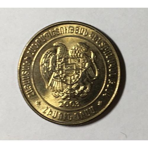 Монета 50 драм, Армения 2003 год