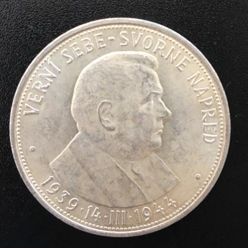 Монета 50 крон 1944 рік срібло 5 років Словацькій республіці